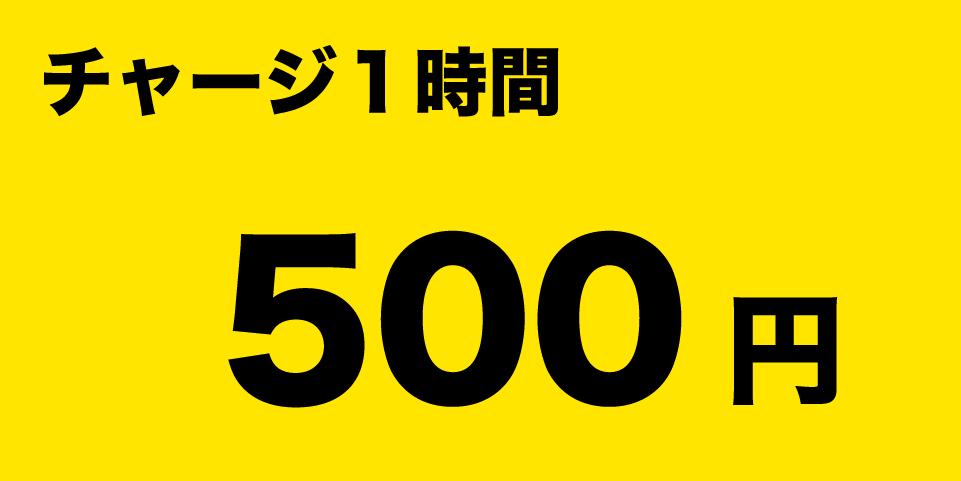 チャージ一時間500円