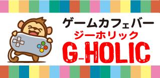 ゲームバー・ジーホリック-大阪梅田店