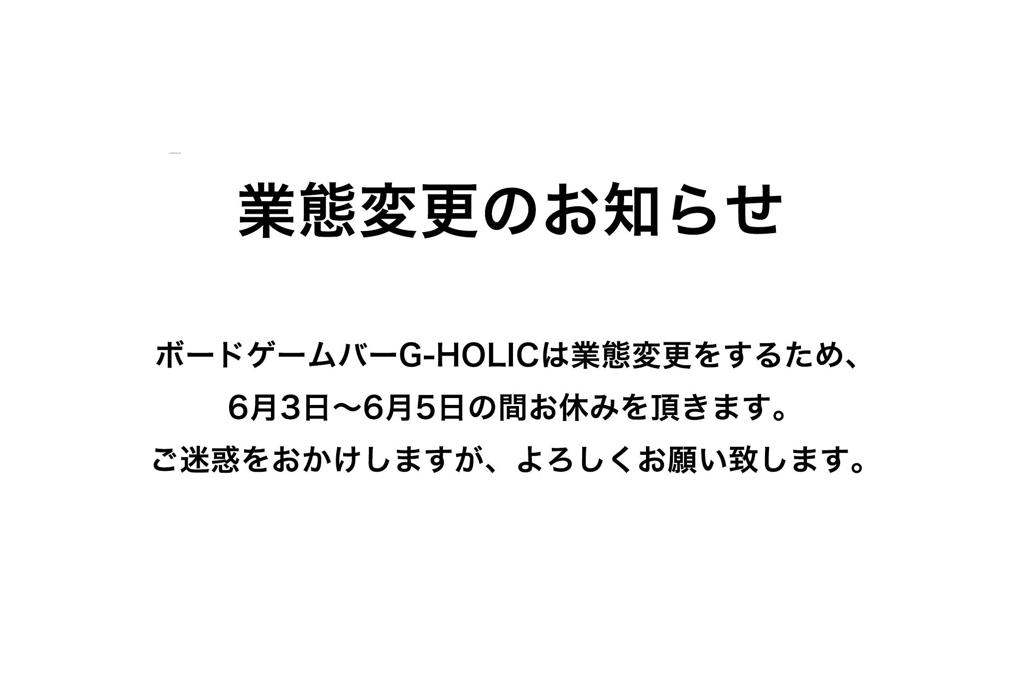 ボードゲームバーG-HOLIC-大阪梅田店