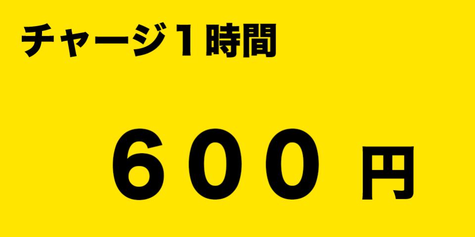 チャージ一時間600円
