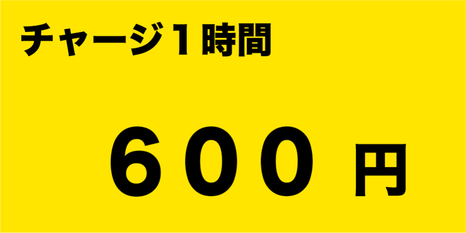 チャージ1時間600円